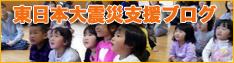 東日本大地震支援ブログ